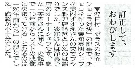 asahi_20160127b