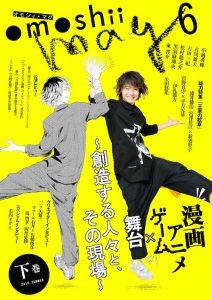 omoshii6_cover